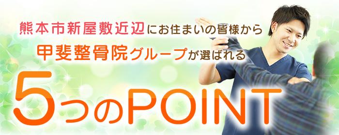 熊本中央区にある甲斐整骨院 新屋敷院が選ばれる5つのポイント